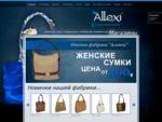 Алекси. Модные женские сумки