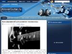 Гитара, Электрогитара, Игра на гитаре, Гитара для начинающих, Научиться играть на гитаре, Песни