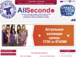 Секонд хенд оптом в Москве по низким ценам