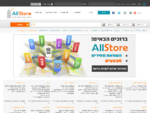 AllStore השוואת מחירים אולסטור