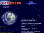 Астрологическая консультация, гадание Таро, личные гороскопы, совместимость по гороскопу.