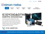 Alman Hellas - Εξειδικευμένο Service σε οθόνες, τηλεοράσεις LCD, Smartphones, Tablets, PC, Lapt