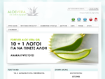 ALOEVERA | Τα Αυθεντικά Προϊόντα Αλόης - ΚΕΝΤΡΙΚΗ