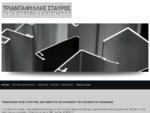 Κατασκευές Αλουμινίου Βλαχιώτης Λακωνία | Τριανταφύλλης Σταύρος