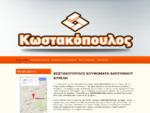 Κουφώματα Αλουμινίου, Αθήνα, Κυψέλη | Κωστακόπουλος