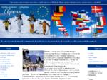 Альпы Тур цены горнолыжные курорты Европы аренда недвижимости в горах Агенство недвижимости отзы
