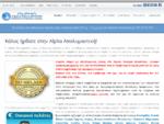 ALPHA ΑΠΟΛΥΜΑΝΤΙΚΗ - Απολυμάνσεις, Απεντομώσεις, ψυλλοι, κοριοι, fumigation ξύλου, ειδικές εφαρμογές