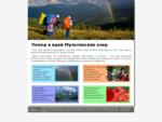 Алтай. Поход в край Мультинских озёр