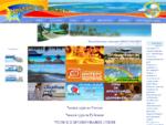 Туры во все страны мира от туристического агентства Альтаир Тур