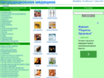 Нетрадиционная (альтернативная) медицина