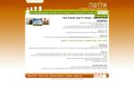 דף הבית | Aluma Center - אלומה - טיפול זוגי, משפחתי ואישי - אגודה לייעוץ וטיפול זוגי משפחתי ופרטני