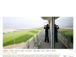 Ferienwohnung Kaiserblick auf Norderney - schöne Aussicht