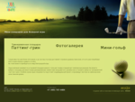 Аквамастер - минигольф гольф поля, мини гольф площадки, мини гольф оборудование, мини гольф под .