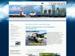 Аренда манипулятора и автоэвакуатор 8 (343) 206-56-56 Екатеринбург эвакуатор дешево манипулятор ..