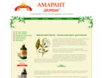 Амарантовое масло. Купить натуральное амарантовое масло в интернет-магазине.