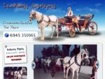 Αμαξα Παιτόνι για Γάμο και μεταφορά νεόνυμφων για φωτογράφηση με άμαξα άμαξες για γάμους άμαξα ..