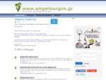 www. ampelourgos. gr