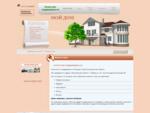 Агентство недвижимости, продажа, покупка домов, квартир, участков офисов в Воронежской области.