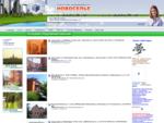 ПОСЛЕДНИЕ ПРЕДЛОЖЕНИЯ КОМПАНИИ - Агентство Недвижимости НОВОСЕЛЬЕ