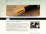 Δικαστική Γραφολόγος Θεσσαλονίκη | Αναμπόλη Ελένη