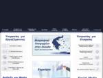 Ανάδειξη | Σύμβουλοι επιχειρήσεων - Εκπαίδευση - Σεμινάρια - Επιλογή προσωπικού