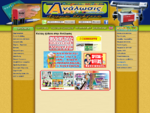 Καλώς ήλθατε στην Ανάλωσις - Analosis paper store at Pagani area Mytilene Lesvos Greece - ...