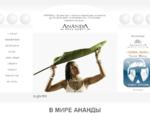 АНАНДА йога-центр - О ЦЕНТРЕ. Йога, фитнес, танцы, тайцзицюань и цигун в Тюмени