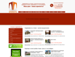 «Крепость» строительная компания, недвижимость в Анапе - Главная страница