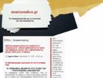 Δάνεια | Δανειολήπτες| Πανωτόκια | Δικηγορικό Γραφείο Αναστασσάκος