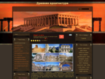 Главная страница - Древняя архитектура
