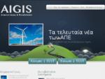 Ανεμογεννήτριες Φωτοβολταϊκά Συστήματα - Anemogenitries. gr