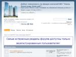 Форум жильцов ЖК 'Князь Александр Невский' - Главная страница