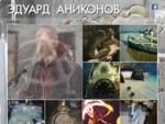 Художник Эдуард Аниконов