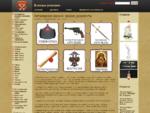 Антикварное оружие, форма, документы | Военные реликвии