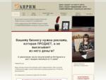 Создание сайтов в Красноярске (А. Н. Р. И. М)