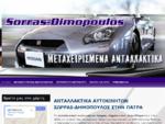 Ανταλλακτικά Αυτοκίνητων, Πάτρα │ Σώρρας-Δημόπουλος