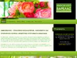 Ανθοπωλείο Αμαλιάδα Ηλείας | Ανθοκήπιο Βαρελάς