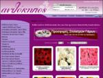 Ανθοπωλεία - Ανθοπωλείο - Ανθοπωλεία Βύρωνα - Ανθοπωλείο Βύρωνα - Λουλούδια Βύρωνα - Λουλούδια Βύρων