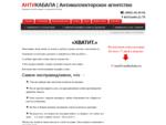 АНТИКАБАЛА | Антиколлекторское агентство | Защита помощь должникам Калуга | Антиколлектор | Банк
