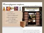 Антикварный магазин Нижегородская старина. Старинные иконы, книги, картины, фарфор и многое.