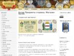 Антик - магазин-музей Предметы старины