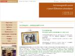 Антиквариат – антикварный магазин, антикварный салон - коллекционер оценит