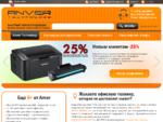 Anver Technology Oàœ | Tahmakassettide täitmine , Toonerite täitmine, Printeri remont