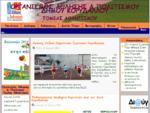 Oργανισμός Άθλησης Πολιτισμού Δήμου Κορυδαλλού - Τομέας Αθλητισμού