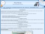 ПЕРСПРОФ - бухгалтерские услуги, обслуживание, сопровождение, бухуслуги