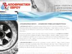 Αποφράξεις, Αλεξανδρούπολη | Αποφρακτική Έβρου