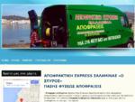Αποφράξεις Σαλαμίνα | Αποφρακτική Express Σαλαμίνας