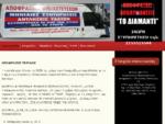 Αποφράξεις Πειραιάς | Κωνσταντίνος Φραγκιαδούλης