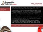 Αποφράξεις Θεσσαλονίκη Θέρμη | Αντωνιάδης Ιωάννης