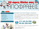 Αποφράξεις με κάμερα σε χαμηλές τιμές - apofraxeis24h. gr